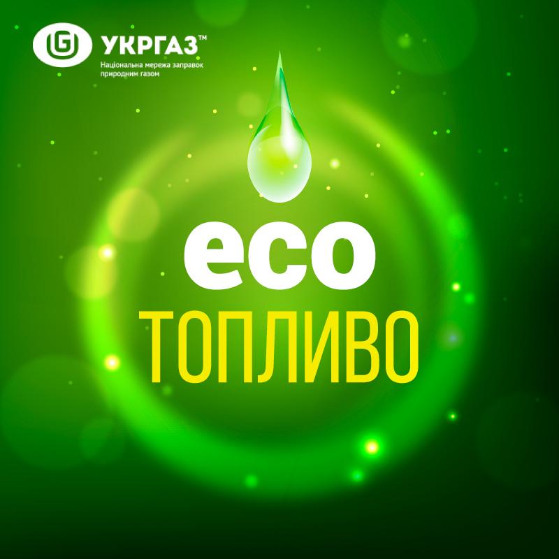 эко-топливо-(пост3)